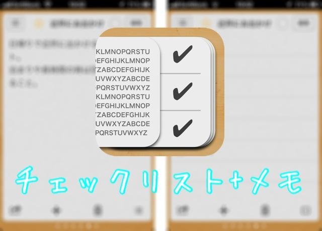 チェックリストの裏面にメモを残せる!iPhoneアプリカードメモが使いやすい!