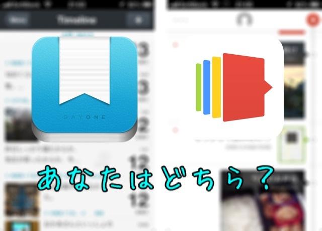 2大日記アプリDay Oneとフラバ、それぞれいいところを比較してみた