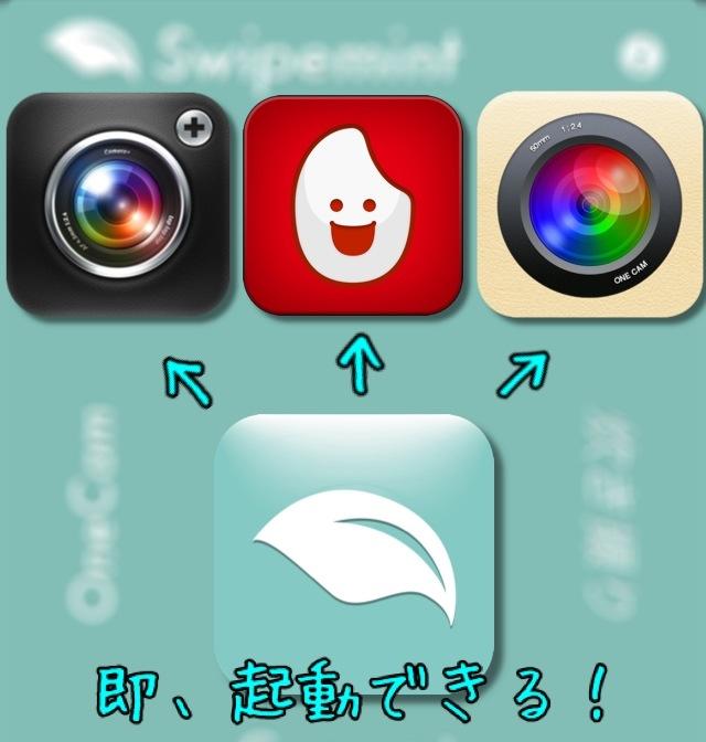 最速ランチャーでサクサク起動!カメラアプリの使い分けをSwipemintで最適化してみた!