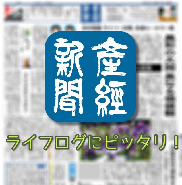 産経新聞アプリにURLスキームが帰ってきた!毎日欠かさず記録を残せる!