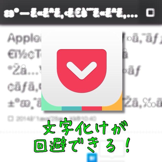 iPhoneのPocketで文字化けを解消する方法