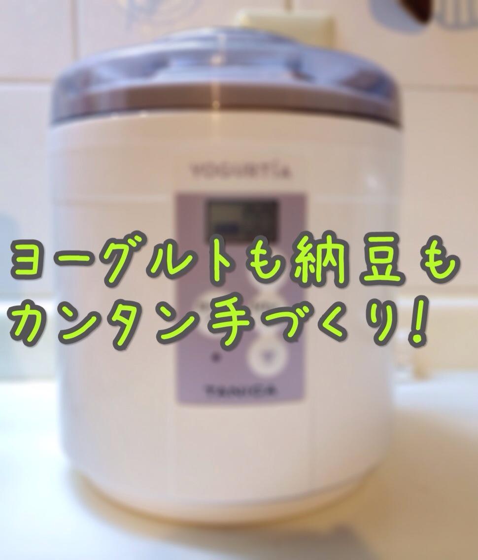 【タニカ ヨーグルティア】ヨーグルトも甘酒も納豆も手づくりできる!発酵をコントロールできる家電がスゴい!