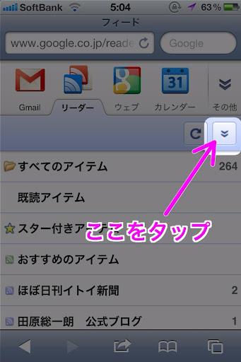 モバイル版Googleリーダーでrss新規登録ができた!
