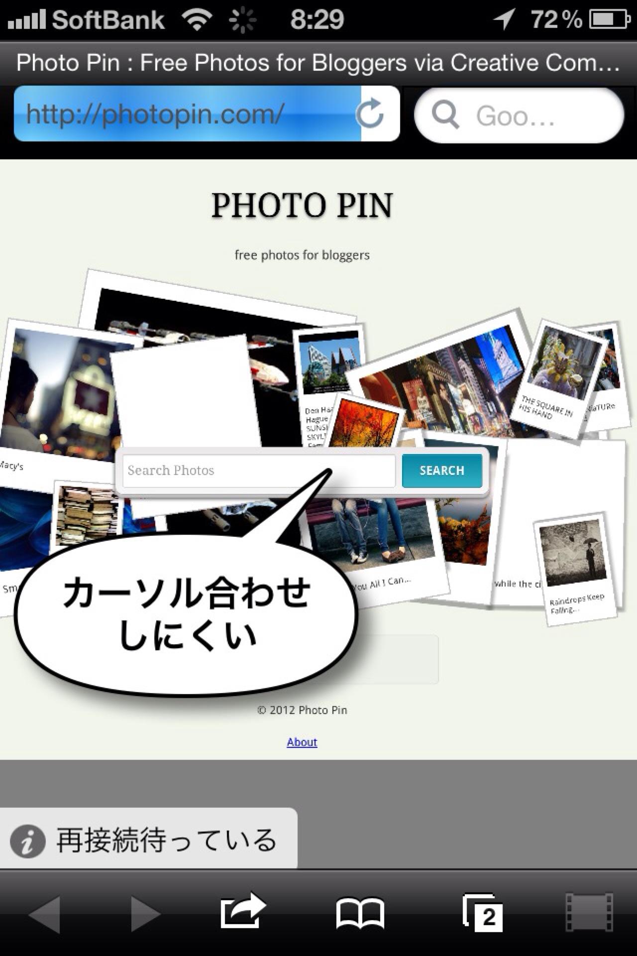 さらに便利に!Quicka使ってiPhoneから素早くPhoto Pinを検索!