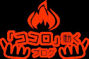 「ココロ」動くブログ