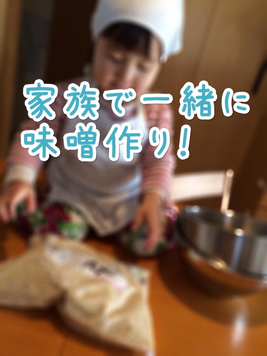 カンタン!おいしい!楽しい!子どもと一緒に味噌作り!