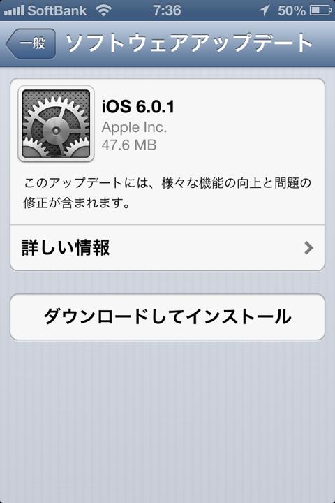 バッテリーが50%以上必要!iOSアップデート前に充電しよう!