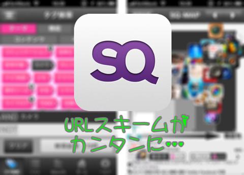 URLスキームコピー機能が便利!SQoreはアプリ情報の宝庫だ!しかも無料!