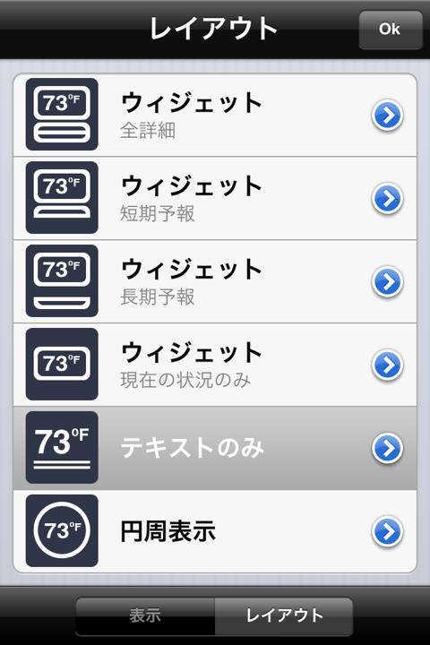 見た目キレイなiPhoneお天気アプリ対決!気象ライブとHaze、あなたならどっち?
