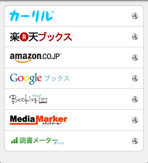 蔵書検索だけじゃない!連携豊富で読書管理もできるアプリ図書館日和!