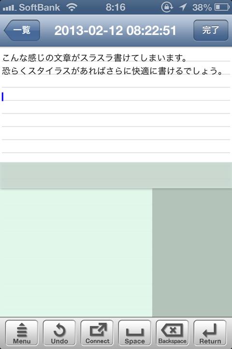 手書き文字をテキスト変換!iPhoneアプリ7notesの認識能力がスゴイ!