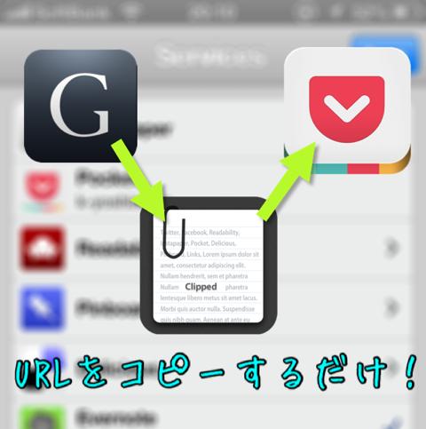 Gunosy→Pocketへ、URLをコピーするだけで送れるClippedが便利!無料!