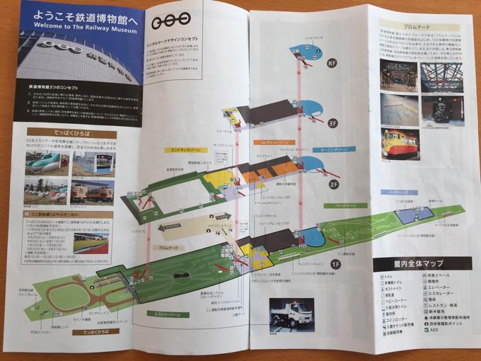 鉄道博物館パンフレットの内部見取り図