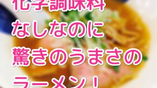 【横浜 高島町 らーめん春友流】化学調味料を使ってないのに何このうまみ!ついに念願がかなった