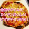 オーブンとは段違い!魚焼きグリルで焼いたピザがうますぎる!