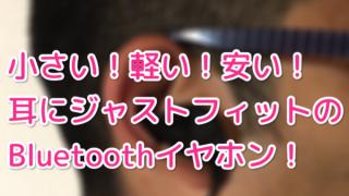 【サウンドピーツ Bluetoothワイヤレスイヤホン QY7】10種類のパーツで耳にジャストフィット!小さくて軽くて安いイヤホンが最高