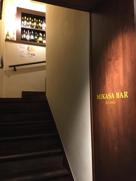 三笠バル イルコーボ2階