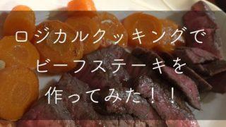 ゆっくりあせらず調理できる ロジカルクッキングでビーフステーキ作ってみた