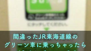 間違って乗ったJRのスイカグリーン券情報を取り消す方法
