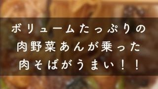 茅ヶ崎 横浜飯店/ボリュームたっぷりの肉野菜あんが乗った「肉そば」がうまい