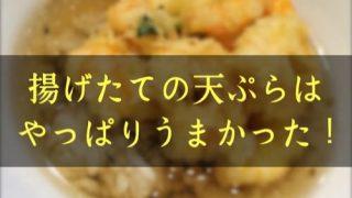 立川 天ぷら わかやま 目の前で揚げてくれる天ぷらは格別