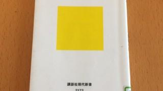 「私とは何か」平野啓一郎 著 分人がわかると生きやすくなる #読書メモ