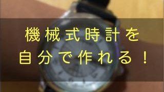 下諏訪 時の科学館 儀象堂 機械式時計を自分で作れる