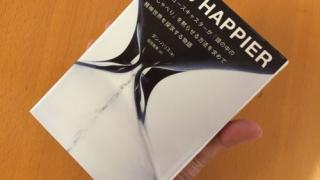 10% Happier/ダン・ハリス著/何回読んでも自分に響くところが見つかる瞑想の本