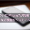 iPhone7、買うべきか、買わざるべきか、それが問題だ。気になる機能をリストアップ
