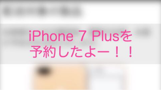 iPhone7 Plus予約しました!!