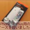 iPhone 7 Plus 用にSpigenのケースを買いました