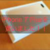 iPhone 7 Plus 128GBゴールドモデルを買いました!