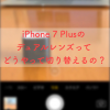 iPhone 7 Plus のデュアルレンズで、広角と望遠のレンズを切り替える方法