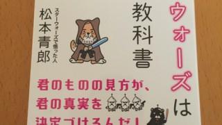 「スターウォーズは悟りの教科書」 松本青郎 著 ダークサイドの意味とは? #読書メモ