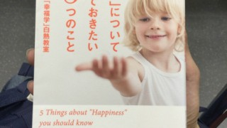 「幸せ」について知っておきたい5つのこと NHK「幸福学」白熱教室 著 幸せになるためのヒントがいっぱい #読書メモ