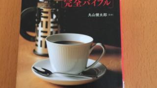 珈琲完全バイブル 丸山健太郎 著 コーヒーのことなら何でもこれ1冊 #読書メモ