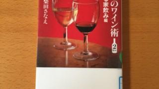 「男と女のワイン術 2杯め」 伊藤 博之,柴田さなえ 著 もう迷わない!スーパーでのワインの選び方の決定版!