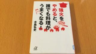 「強火をやめると、誰でも料理がうまくなる!」 水島弘史 著 料理の常識がひっくり返る #読書メモ