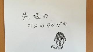 【ヨメのラクガキ】先週のラクガキ (2月29日〜3月5日)