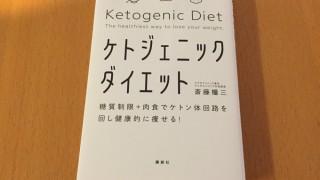 「ケトジェニックダイエット」 斎藤糧三 著 糖質制限だけじゃダメ正しく食べよう #読書メモ