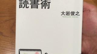 「マインドマップ読書術」 大岩俊之 著 本を読みっぱなしにしないためには #読書メモ