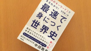 最速で身につく世界史/角田陽一郎著 戦争を起こさないために知っておくべきこと
