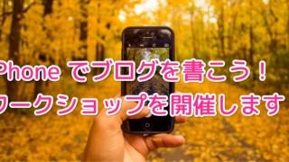 3/26(土)「iPhone でブログを書こう!モブログワークショップ」を開催します