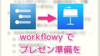 プレゼン用のスライドを作る準備に workflowy を使ってみたら便利だった