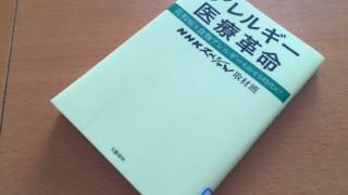 アレルギー医療革命 NHK スペシャル取材班 著/アレルギーに悩んでいる人は必読!アレルギー食品を食べないのは間違い