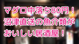 【居酒屋 丸富水産 神田店】マグロの中落ちが何と80円!沼津直送の魚介類がリーズナブルに楽しめる