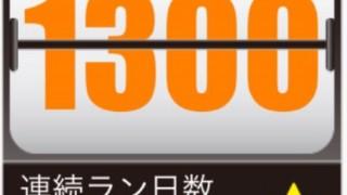 毎日連続ランニング1,300日達成しました!続けるコツをまとめてみました