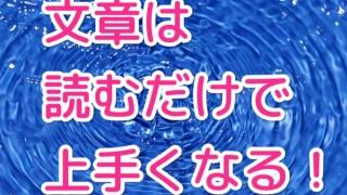 【文章は読むだけで上手くなる by 渋谷 和宏 】わかりやすい文章を書きたいブロガー必読!