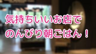 【グッドモーニングカフェ品川】のんびり気持ちいい朝ごはんにピッタリ!朝ラン後にもおすすめ!
