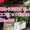 【品川 エスニック マンゴツリーカフェ+バー高輪】雰囲気バツグンのエスニックカフェで本格派ランチ!